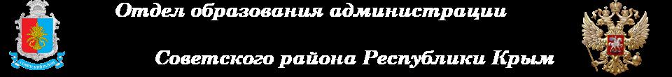 Отдел образования администрации Советского района Республики Крым